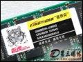 [大图4]金泰克磐虎256MB DDR333(台式机)内存