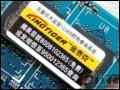 [大图6]金泰克磐虎1GB DDR2 667(台式机)内存