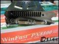 [大图6]丽台WinFast PX8800GTS TDH 320MB显卡