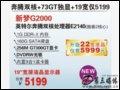[大图2]神舟新梦G2000(英特尔酷睿2奔腾双核E2140/1G/160G)电脑