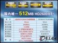 [大图5]双敏火旋风PCX2658XT玩家限量版(512M)显卡