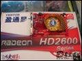 [大�D3]盈通R2600PRO-256GD3影音版�@卡