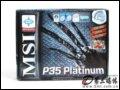 [大�D6]微星P35 Platinum主板