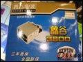 [大图1]鑫谷3800电源
