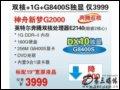 [大图4]神舟新梦G2000(英特尔酷睿2奔腾双核E2140/1G/160G)电脑
