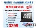 [大图3]神舟天运 F550S(赛扬M2.0G处理器550/1G/120G)笔记本
