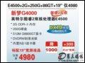 [大图3]神舟新梦G4000(英特尔酷睿2双核处理器E4500/2G/250G)电脑