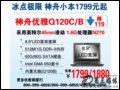 神舟 优雅 Q120C(凌动ATOM N270/512M/60G) 笔记本