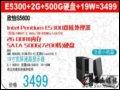 七喜 欣怡S5600(Intel Pentium E5300/2G/500G) 电脑