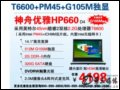 神舟 优雅 HP660(酷睿2双核T6600/2G/320G) 笔记本