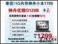 神舟 优雅 Q120B(凌动N270/1G/80G) 笔记本