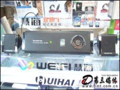 慧海WF-2201音箱