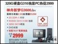 [大图2]神舟新梦G3600J(Intel Pentium双核E5200/2G/320G)电脑