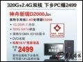 神舟 新瑞D2000JD1(Intel赛扬双核E3200/1G/320G) 电脑
