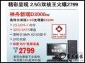 神舟 新瑞D3000D8(英特尔奔腾双核E5200/2G/320G) 电脑
