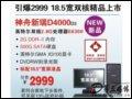 神舟 新瑞D4000D3(英特��奔�v�p核E6300/2G/500G) ��X