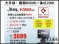 神舟 唐朝H350SD9(英特尔双核T3300/2G/320G) 电脑