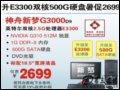 神舟 新��G3000D9(Intel �p核E3300/1G/500G) ��X