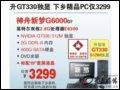 神舟 新梦G6000(英特尔 双核E6300/2G/500G) 电脑