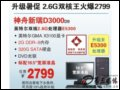 神舟 新瑞D3000D9(英特尔双核E53000/2G/320G) 电脑