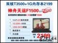 神舟 天�\ F1500(Intel ��P T3500/1G/120G) �P�本