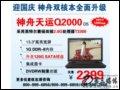 神舟 天�\ Q2000 D5(Intel ��P�p核T3300/1G/120G) �P�本