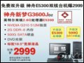 神舟 新梦G3600JD2(Intel 双核E5300/2G/500G) 电脑