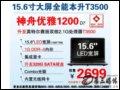 神舟 ��雅 1200D7(Intel ��P�p核T3500/1G/320G) �P�本