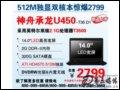 [大图1]神舟承龙 U450-T35(Intel 赛扬双核T3500/2G/320G)笔记本