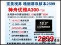 [大图2]神舟优雅 A300-T35(Intel 赛扬 双核 T3500/1G/250G)笔记本