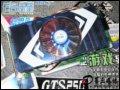 铭鑫 视界风GTS250-1GBD3奕彩版 显卡