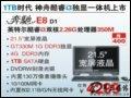 神舟 奔驰E8 D1(英特尔酷睿i3双核处理器350M/4G/1T) 电脑
