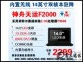 神舟 天�\ F2000D7(Intel ��P�p核T3500/1G/250G) �P�本
