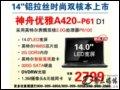 神舟 优雅 A420-P61D1(英特尔奔腾双核P6100/2G/320G) 笔记本