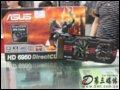 华硕 EAH6950 DCII/2DI4S/1GD5 显卡