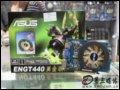 华硕 ENGT440/DI/1GD3/GE 显卡