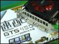 [大图2]双敏速配2 GTS450 DDR5大牛版显卡