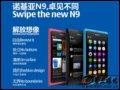 [大图1]诺基亚N9手机