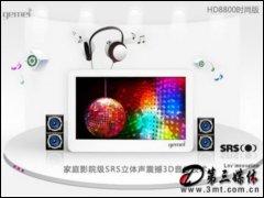 歌美HD8800�r尚版MP4