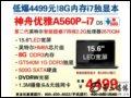 神舟 优雅 A560P-i7D5(i7-2670QM/8G/500G) 笔记本