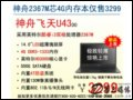 神舟 飞天 U43 D0(酷睿i3双核处理器2367M/4G/500G) 笔记本