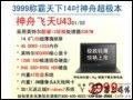 神舟 飞天 U43D2(酷睿i3双核处理器2367M/4G/64G SSD+500G HDD硬盘) 笔记本