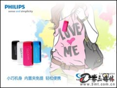 �w利浦Clip MP3
