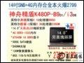 神舟 精盾 K480P-i3D6(Intel Core i3-2350M/4G/500G) 笔记本