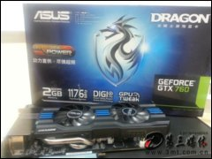 华硕Dragon GTX760-DC2T-2GD5显卡