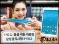 [大图1]三星Galaxy Tab PRO 8.4平板电脑