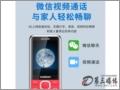 尼凯恩EN8 中国红 移动双卡手机